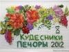X юбилейный открытый межпоселенческий фестиваль декоративно-прикладного искусства «Кудесники Печоры» (2-й день)
