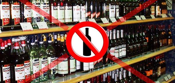 В День молодежи и последующие выходные в Республике Коми будет ограничена продажа алкоголя