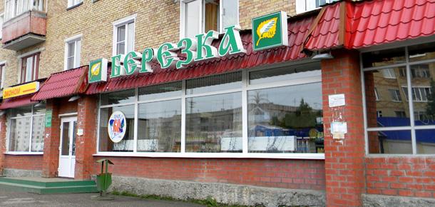 Следственным отделом по г. Печоре СУ СКР по РК возбуждено уголовное дело в отношении директора ООО «Березка-плюс»