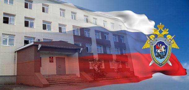Следственным отделом по г. Печоре СУ СКР по РК завершено расследование уголовного дела