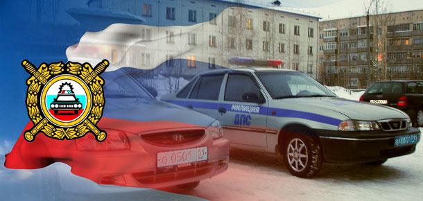 Угон и наезды на автотранспорт в Печоре