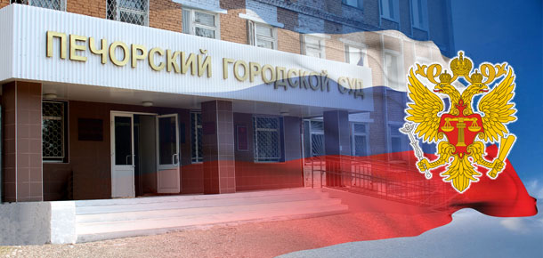 Печорским городским судом вынесен обвинительный приговор по уголовному делу в отношении трех ранее неоднократно судимых местных жителей