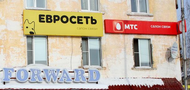 «Мобильные ТелеСистемы» прекращают прием платежей за услуги связи МТС в салонах компании «Евросеть»