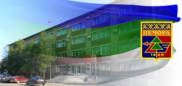 Администрация МР «Печора» предлагает