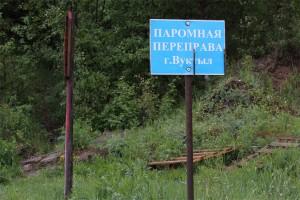 Сыктывкарский городской суд рассмотрел гражданское дело по иску прокурора г. Вуктыла