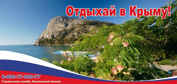 Отдыхай в Крыму!