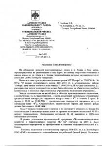 Ответ на обращение депутата Совета МР «Печора» Елены Олейник