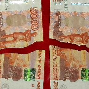 «Давайте беречь наши деньги!»