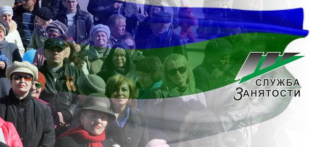 ЦЗН города Печоры сообщает