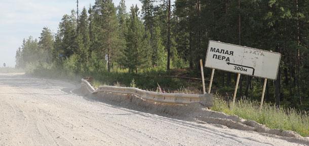 Конкурс на два участка дороги «Сыктывкар – Ухта – Печора – Усинск – Нарьян-Мар» протяженностью 80 км будет объявлен в декабре этого года