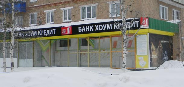 Закрывается офис банка «Хоум кредит» в Печоре