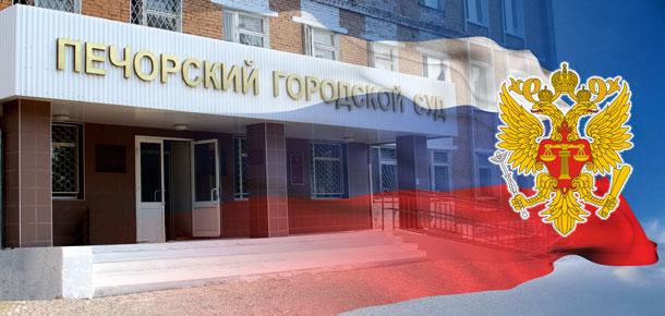 Печорский городской суд рассмотрел уголовное дело по обвинению жителя Печорского района в совершении четырех преступлений