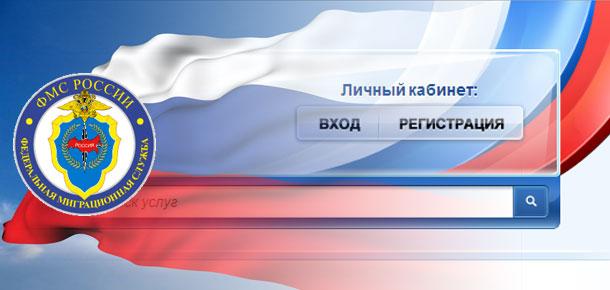 Отделение УФМС РФ по РК в г. Печоре напоминает