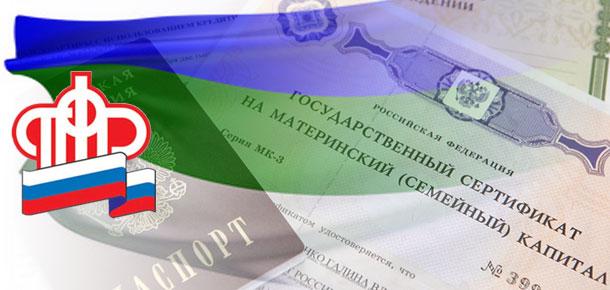 В Управлении ПФР в городе Печоре торжественно вручили сертификат на материнский капитал