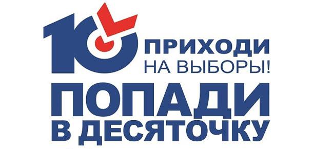 В Печоре, как и во всей республике, стартовал творческий этап конкурса «Попади в «Десяточку!»