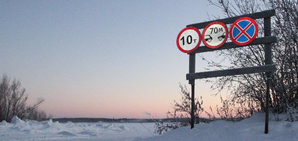 На ледовой переправе «Печора – Озёрный» установили знак «Ограничение массы 10 тонн».