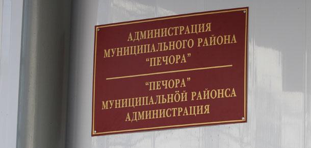 В Печорском районе завершился прием заявок на участие в конкурсе на должность первого заместителя руководителя администрации