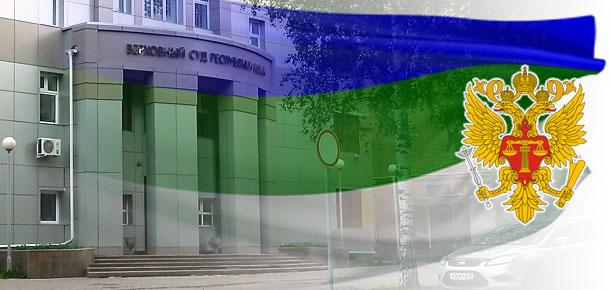 Верховный суд Республики Коми рассмотрел уголовное дело в отношении ранее судимого 50-летнего жителя г. Печоры Александра Безляка