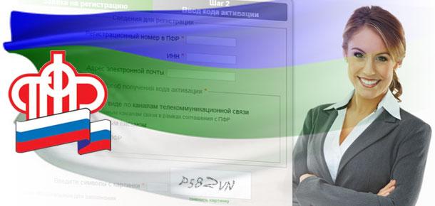 Управление ПФР в г. Печоре Республики Коми напоминает